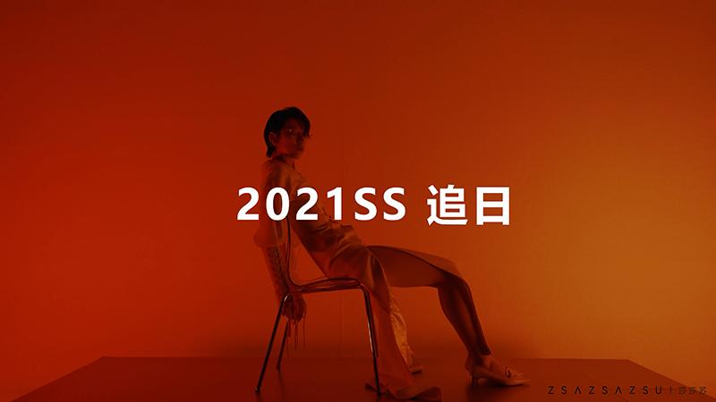 莎莎苏2021春夏大片封面.JPG